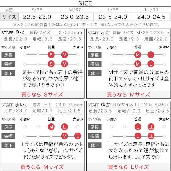ボリュームリボンスニーカー [I1999]のサイズ表