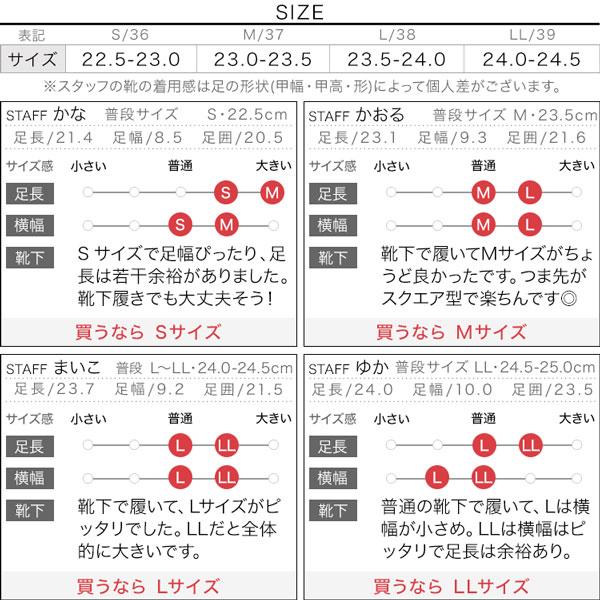スクエトゥライナーファーブーツ [I2003]のサイズ表