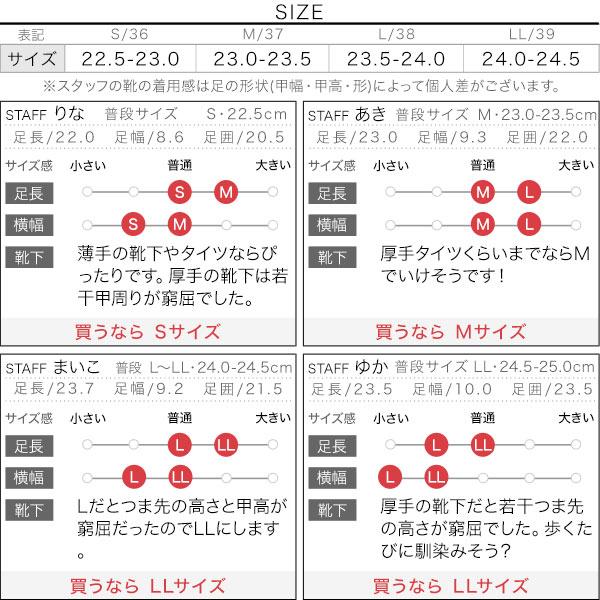 変形ヒールブーツ [I2006]のサイズ表