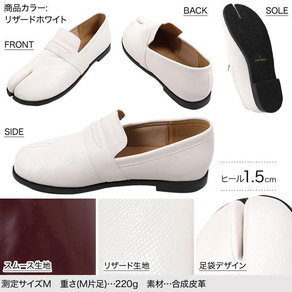 足袋ローファー [I2009]
