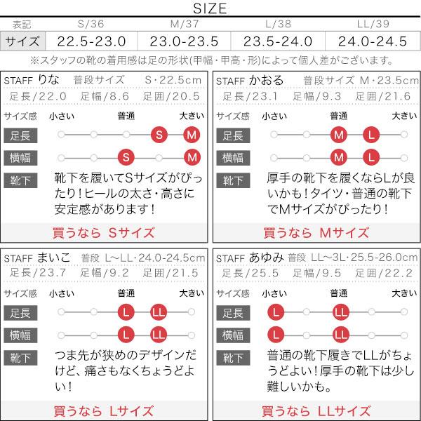 ボールチェーンヒールロングブーツ [I2010]のサイズ表