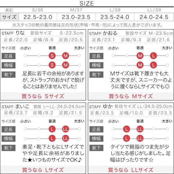 スクエア甲ストラップパンプス [I2014]のサイズ表