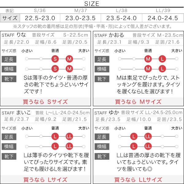 パイピングパンプス [I2015]のサイズ表