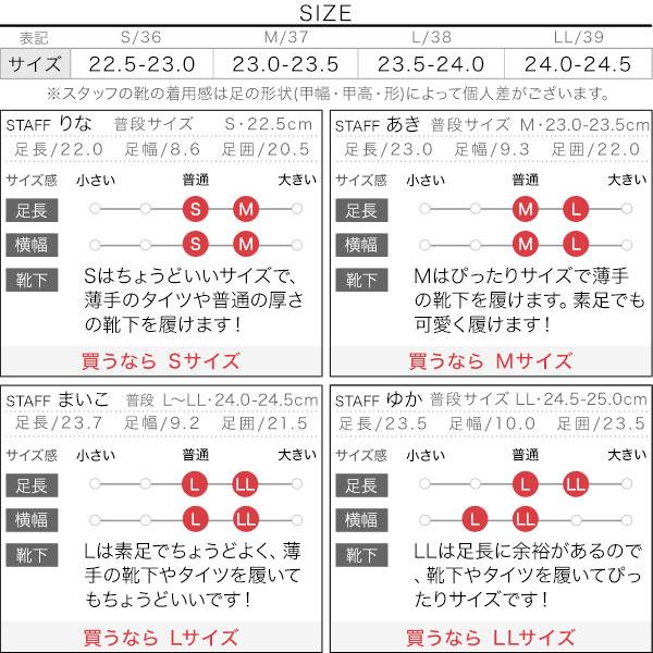 レースアップギャザーパンプス [I2019]のサイズ表