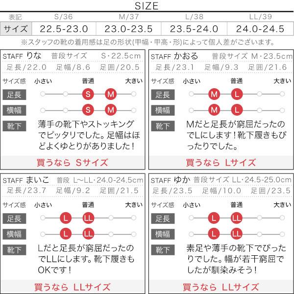 ラウンドバレエパンプス [I2020]のサイズ表