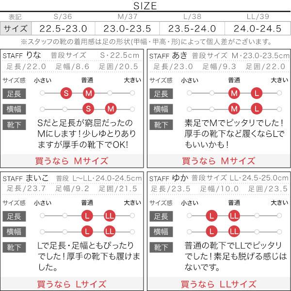 スクエアVカットフラットパンプス [I2022]のサイズ表