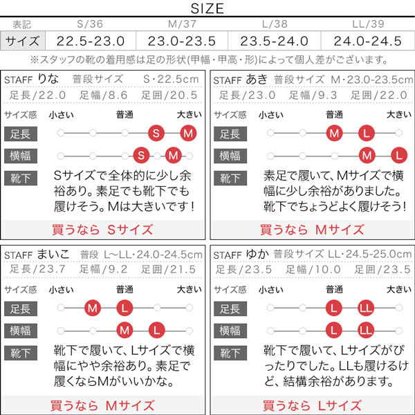 クロスステッチミュール [I2025]のサイズ表