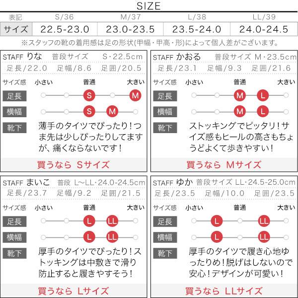 メタリックモチーフパンプス [I2026]のサイズ表