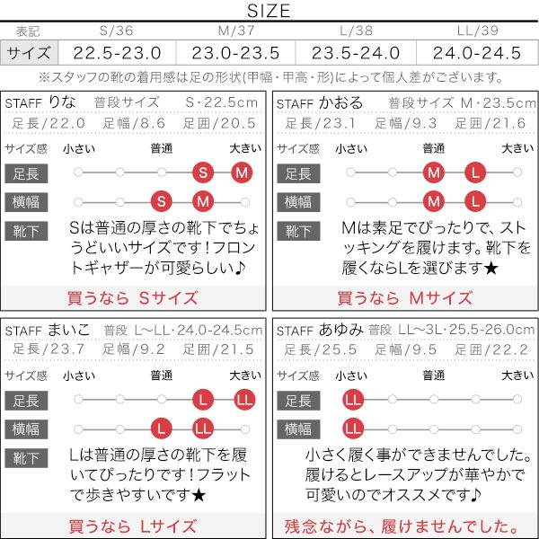ギャザーレースアップパンプス [I2030]のサイズ表
