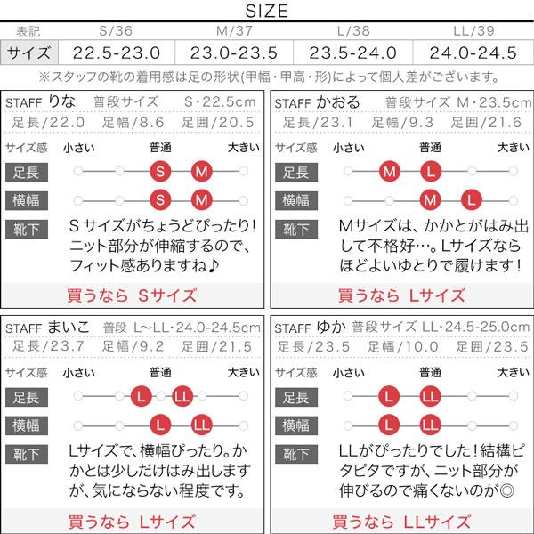 ニットミュール [I2031]のサイズ表