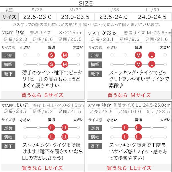 ポインテッドギャザーパンプス [I2033]のサイズ表