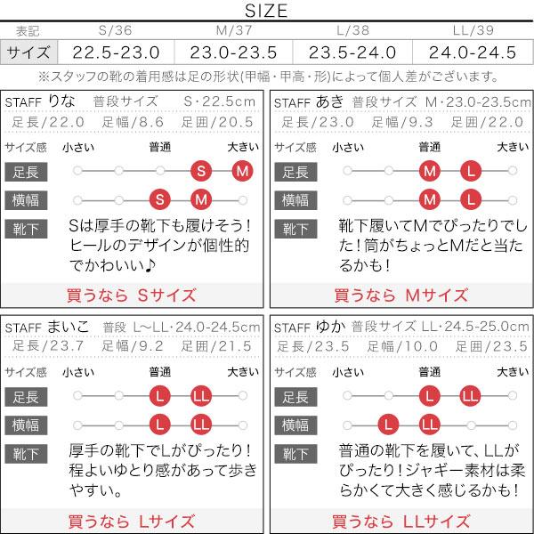 ボールヒールブーツ [I2034]のサイズ表
