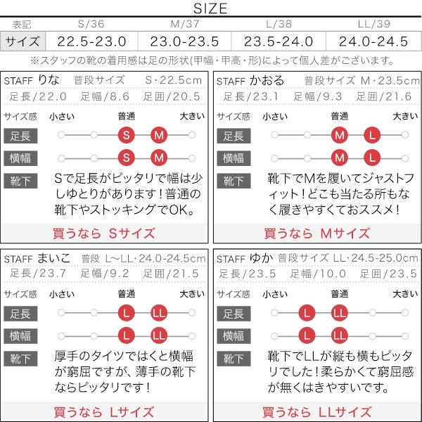 ≪シューズ全品送料無料!11/24(火)朝11:59まで≫スクエアバックルローファー [I2037]のサイズ表