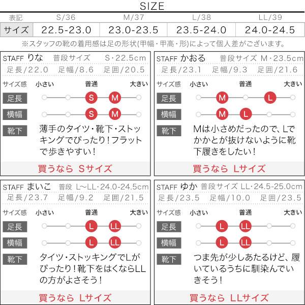 スクエアモチーフポインテッドパンプス [I2039]のサイズ表
