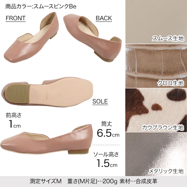 ≪セール≫サイドカットスクエアフラットパンプス [I2046]