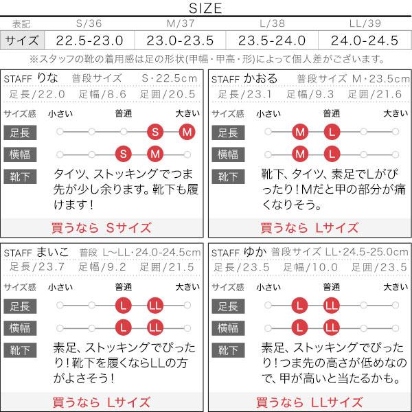サイドカットスクエアフラットパンプス [I2046]のサイズ表