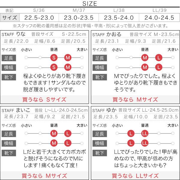2ベルトコルクウエッジサンダル [I2049]のサイズ表