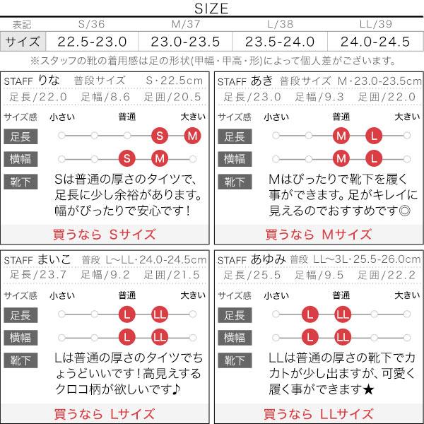コインローファーバブーシュ [I2050]のサイズ表