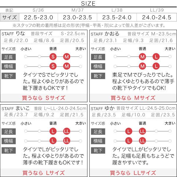 ラタン調ポインテッドフラットパンプス [I2054]のサイズ表