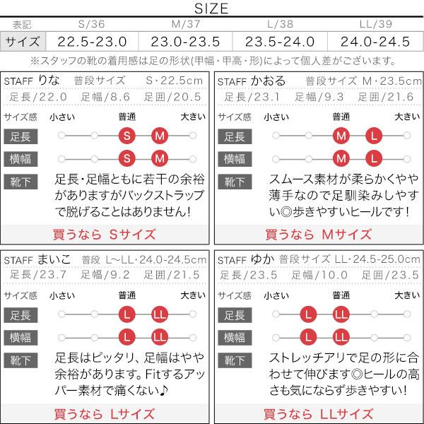 オープントゥミュール [I2055]のサイズ表