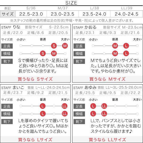センターステッチフラットパンプス [I2057]のサイズ表