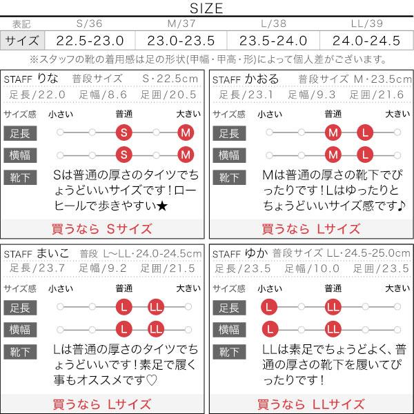 スクエアソールフラットミュール [I2058]のサイズ表