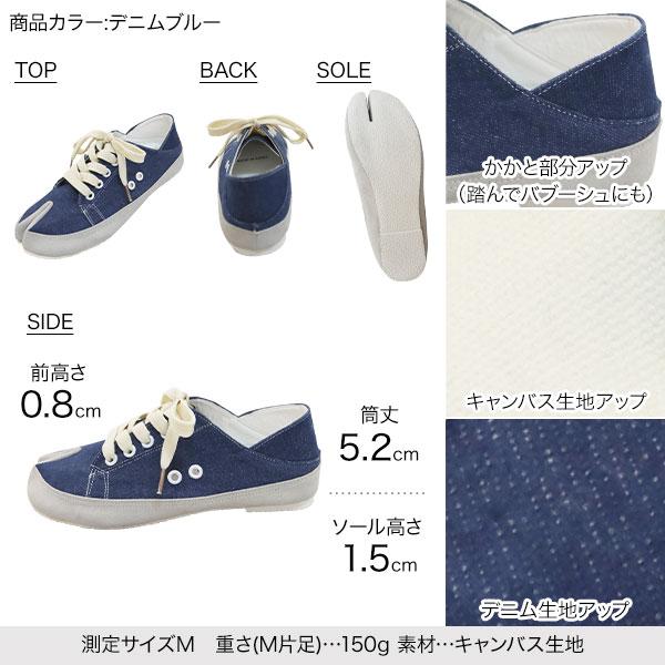 足袋スニーカー [I2065]