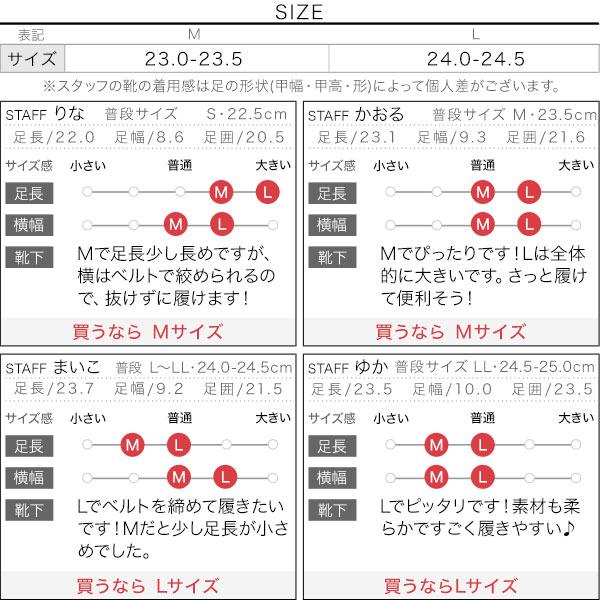 アンクルバンドサンダル [I2076]のサイズ表