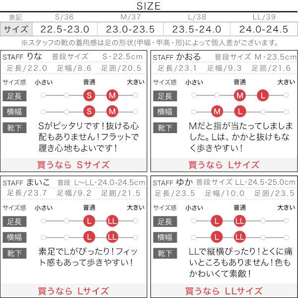 ワンベルトフラットサンダル [I2078]のサイズ表