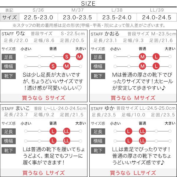 スクエアチュールミュール [I2083]のサイズ表