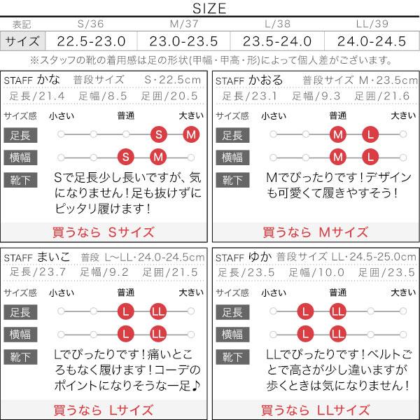 クリアチューブベルトサンダル [I2084]のサイズ表
