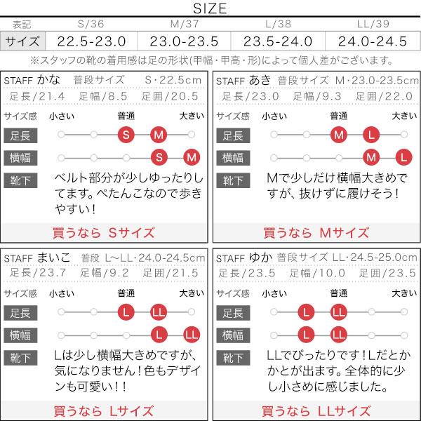 クロスフラットサンダル [I2086]のサイズ表