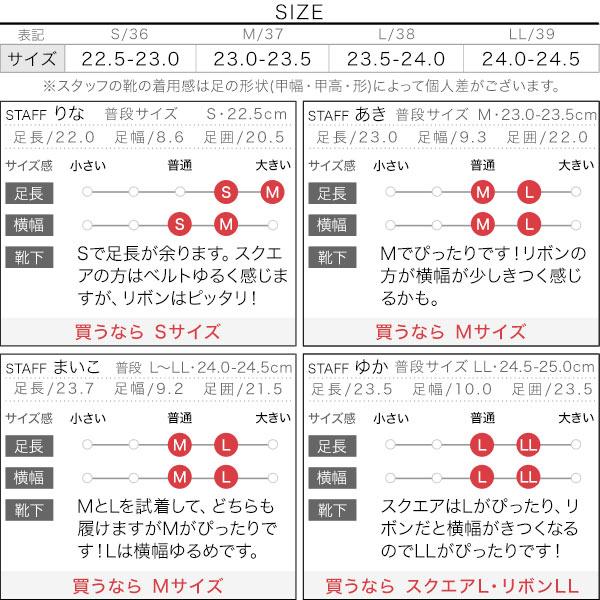 2タイプ フラットサンダル [I2087]のサイズ表