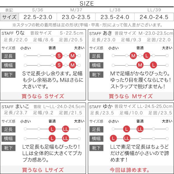 足袋サイドカットパンプス [I2089]のサイズ表