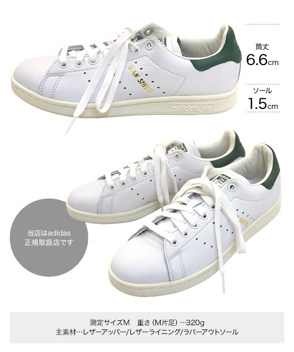 [ adidas ]アディダススニーカー スタンスミス STANSMITH [I2090]