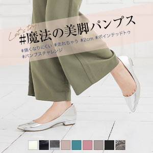 【魔法の美脚パンプス】足にFIT☆[XS〜LL]機能系ポインテッド2cm [I2100]