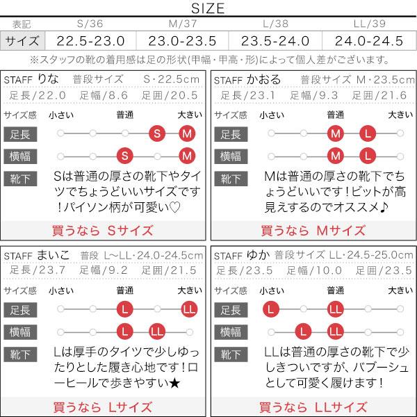 ビット付きローファーバブーシュ [I2102]のサイズ表