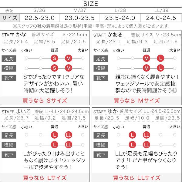 クリアベルトサンダル [I2115]のサイズ表