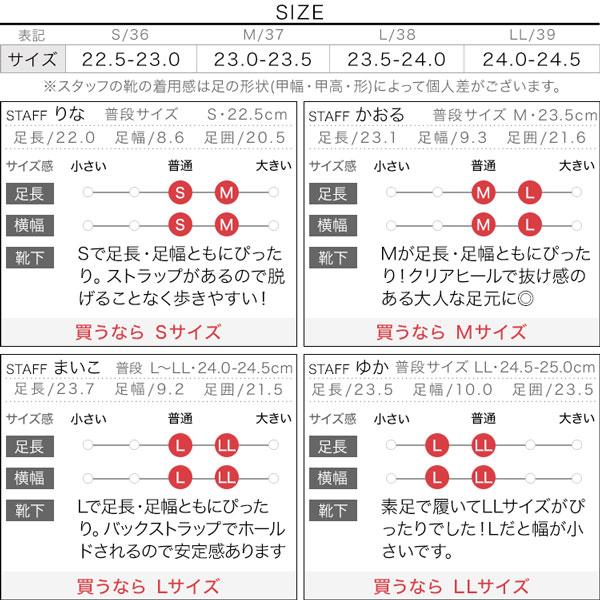 クリアヒールストラップサンダル [I2116]のサイズ表