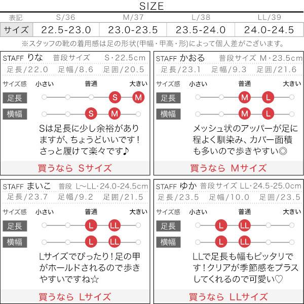 ワイドメッシュサボ [I2117]のサイズ表