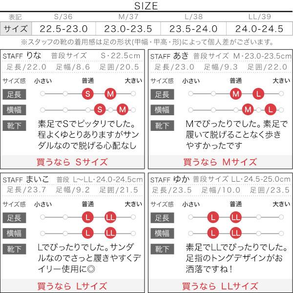 サムカバーサンダル [I2118]のサイズ表