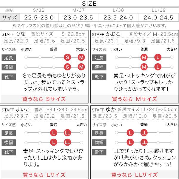 メタルバックルパンプス [I2121]のサイズ表
