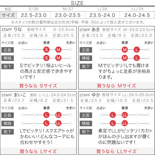 コードストラップミュールサンダル [I2123]のサイズ表