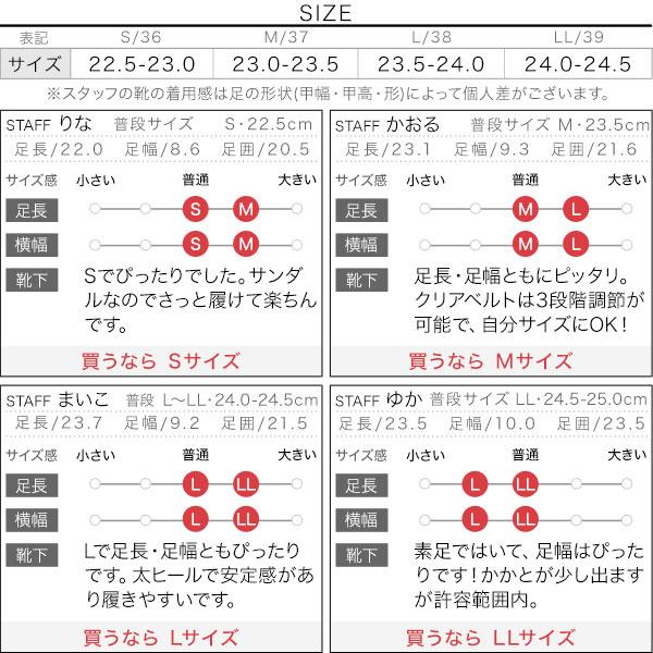 クリアベルトサンダル [I2127]のサイズ表