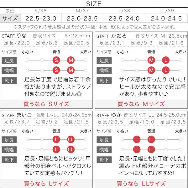 レースアップ2wayトングサンダル [I2130]のサイズ表