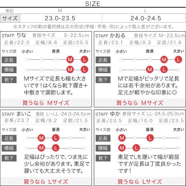 ジュート風スリッポン [I2132]のサイズ表