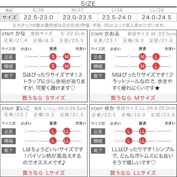 スクエアトゥトングサンダル [I2136]のサイズ表