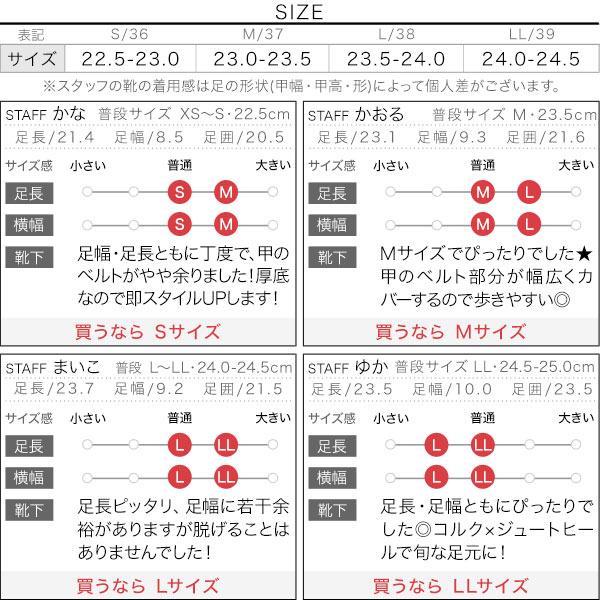 バイカラー異素材ジュートサンダル [I2138]のサイズ表