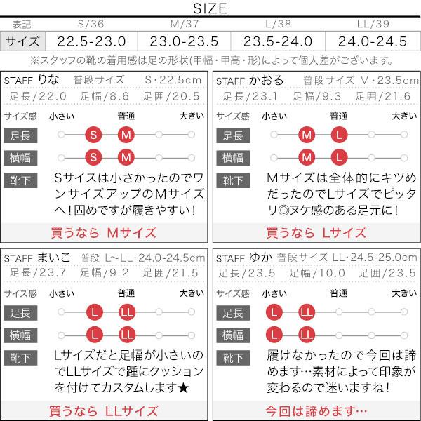 メッシュコンビフラットサンダル [I2141]のサイズ表