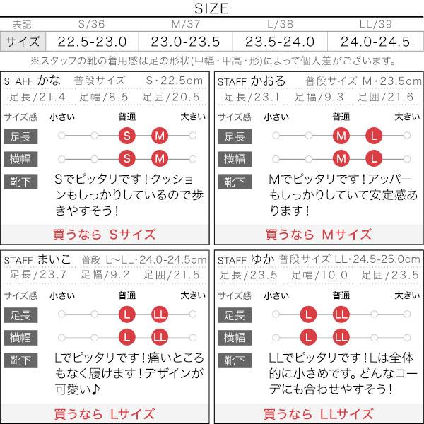 サムループトングサンダル [I2142]のサイズ表